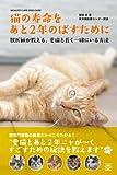猫の寿命をあと2年のばすために 獣医師が教える愛猫と長く一緒にいる方法[Kindle版]