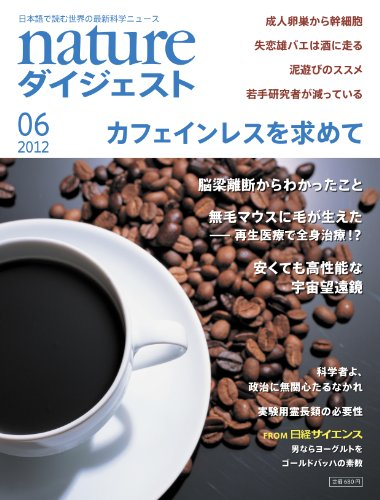 nature (ネイチャー) ダイジェスト 2012年 06月号 [雑誌]