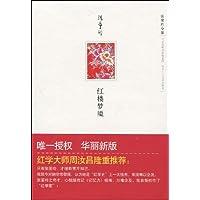 红楼梦魇 - TXT电子书爱好者 - TXT全本下载