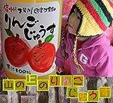 南信州 まつかわ町産  山の上のりんごじゅうす(リンゴジュース)【ストレート&すりおろし】1,000ml×各1本<化学肥料・落下防止剤を使わず有機堆肥でじっくり育てた宮沢農園リンゴ使用>