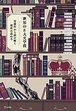 世界の8大文学賞 受賞作から読み解く現代小説の今 (立東舎)