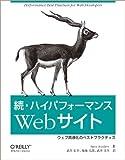 続・ハイパフォーマンスWebサイト —ウェブ高速化のベストプラクティス