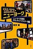 TAXI・ニューヨーク―ニューヨークを走る日本人キャブ・ドライバー物語