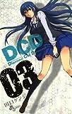 DCD(3) (少年サンデーコミックス)