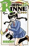 境界のRINNE 24 (少年サンデーコミックス)