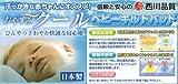 西川リビング 日本製 ひんやり キルトパッド メッシュ入り ベビーサイズ 70×120cm [Baby Product]