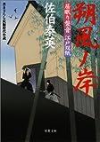 朔風ノ岸―居眠り磐音江戸双紙 (双葉文庫)
