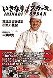 いきなり! ステーキ
