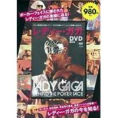 レディー・ガガ DVD BOX (DVD付) (<DVD>)