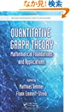 Quantitative Graph Theory: Mathematical Foundations and Applications (Discrete Mathematics and Its Applications)