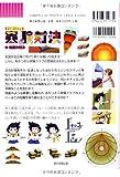 学校勝ちぬき戦 実験対決15 地震の対決 (かがくるBOOK― 実験対決シリーズ)