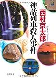 神話列車殺人事件〈新装版〉 (徳間文庫)