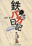 鉄バカ日記 / 安彦 薫 のシリーズ情報を見る