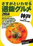 さすがといわせる神戸選抜グルメ 2014