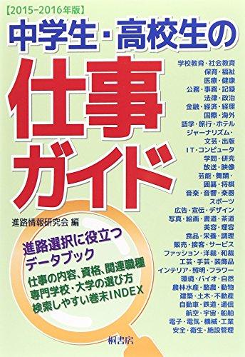 中学生・高校生の仕事ガイド〈2015‐2016年版〉