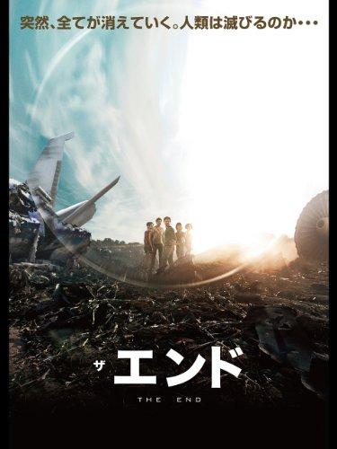 ザ・エンド(字幕版)