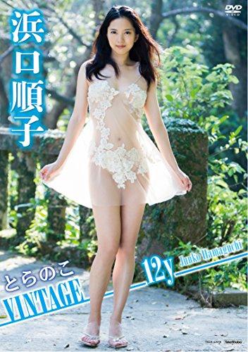 浜口順子 とらのこ 〜VINTAGE 12y〜 [DVD]