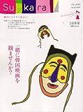 月刊 SuッKara (スッカラ) 2007年 10月号 [雑誌]