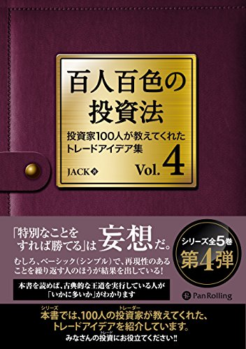 百人百色の投資法 Vol.4 (Modern Alchemists Series)
