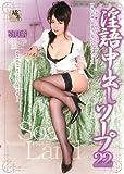 淫語中出しソープ 22 羽月希 AVS [DVD]
