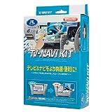 データシステム ( Data System ) テレビ&ナビキット(切替タイプ) KTN-88