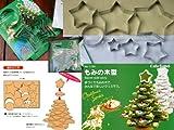 """クッキー抜き型クリスマス(簡単に出来る!「立体的な""""もみの木""""」セット)"""