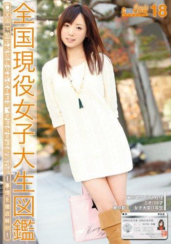 女子キャンナウ 18 [DVD]