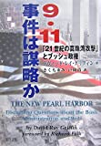 9・11事件は謀略か—「21世紀の真珠湾攻撃」とブッシュ政権