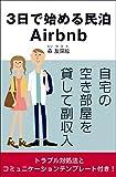 3日で始める民泊Airbnb 自宅の空き部屋を貸して副収入: トラブル対処法とコミュニケーションテンプレート付き!