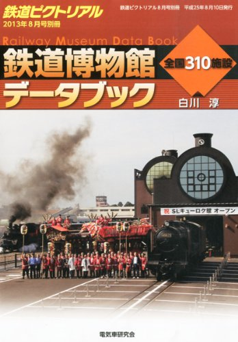 鉄道ピクトリアル 鉄道博物館データブック 2013年 08月号 [雑誌]