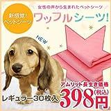 Amazon.co.jpワッフルシーツ レギュラー 30枚入り 33cm×45cm ピンク ペットシーツ