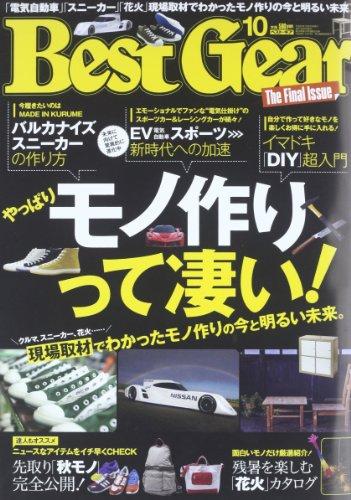 Best Gear 2013年10月号 大きい表紙画像