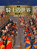 ISBN-10:4309761828
