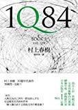 img - for 1Q84, Book 3 (Chinese Edition) book / textbook / text book