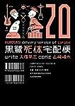 黒鷺死体宅配便(20) (角川コミックス・エース)