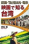 認識・TAIWAN・電影 映画で知る台湾