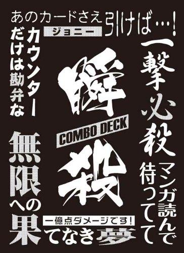 モノクロームスリーブコレクション 「瞬殺」    DuelPortal トレーディングカードゲー