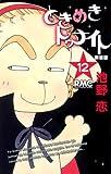 ときめきトゥナイト 12 (りぼんマスコットコミックス)