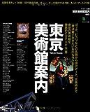 東京美術館案内―名画から現代アートまで比べてわかりやすい東京の美術館徹底ガイド本