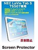 液晶保護フィルム NEC LaVie Tab S TS507専用(反射防止フィルム)【クリーニングクロス付】