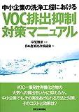 中小企業の洗浄工程におけるVOC排出抑制対策マニュアル