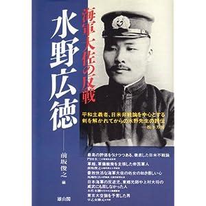 水野広徳—海軍大佐の反戦