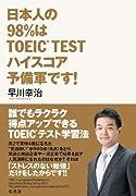 日本人の98%はTOEIC TESTハイスコア予備軍です!
