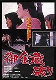 御金蔵破り[DVD]