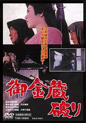 御金蔵破り [DVD]