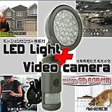 【小型カメラ】録画機能付きLEDモーションセンサーライト 防犯カメラ(8GB付属)