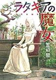 ラタキアの魔女 笠辺哲短編集 (ジャンプコミックス)