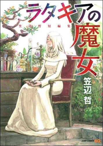 ラタキアの魔女 笠辺哲短編集 (笠辺哲短編集) (ジャンプコミックス)