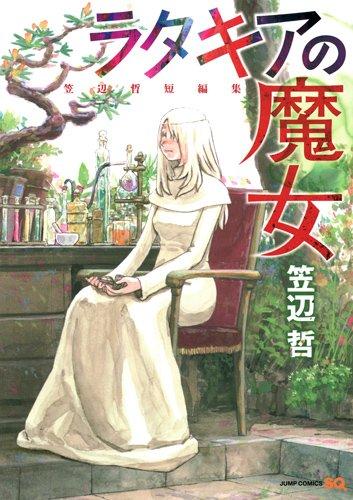 Image of ラタキアの魔女 笠辺哲短編集 (ジャンプコミックス)