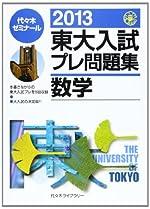 東大入試プレ問題集数学 2013
